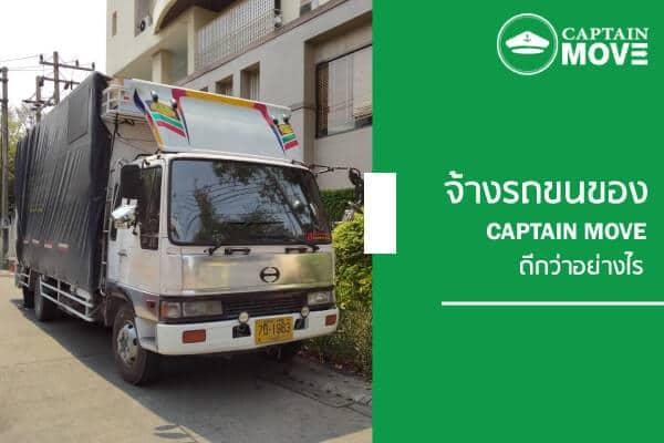จ้างรถขนของ Captainmove ดีกว่ารถรับจ้างอื่นอย่างไรบ้าง
