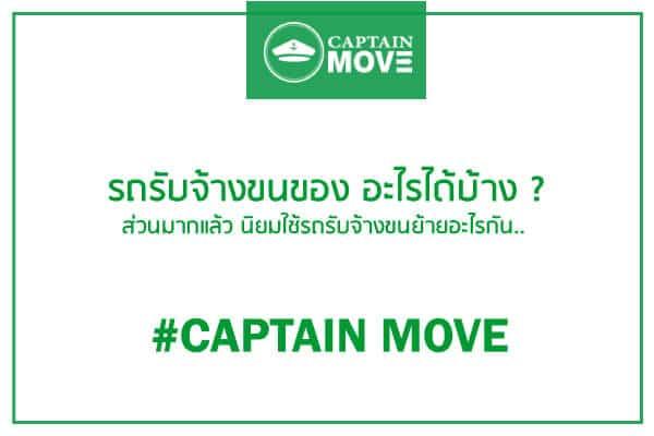 รถรับจ้างขนของ Captain Move ขนย้ายอะไรได้บ้าง