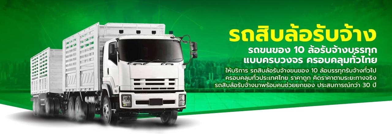 รถสิบล้อรับจ้างขนของ ราคาถูก บริการทั่วไทย