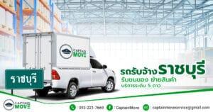 รถรับจ้างราชบุรี